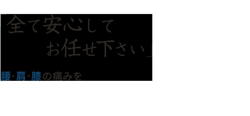 「こころ整骨院 阿佐ヶ谷院」 メインイメージ