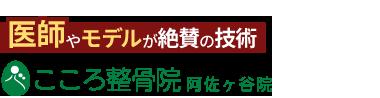 「こころ整骨院 阿佐ヶ谷院」ロゴ